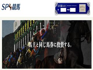 SP競馬の画像
