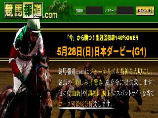 報道競馬.comの画像