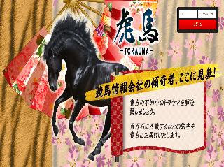 虎馬の画像