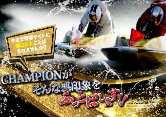 競艇チャンピオン(CHAMPION)の画像