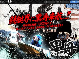 黒舟 ~KUROFUNE~の画像