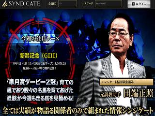 SYNDICATE(シンジケート)の画像