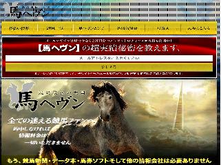 馬ヘブンの画像