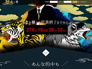 虎と狼の画像