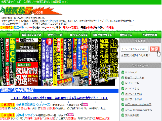競馬検証.comの画像