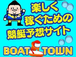 BOAT TOWN(ボートタウン)の画像