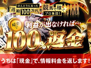 ほんとにあった「週給100万円」を競馬で稼ぐプロ集団の画像