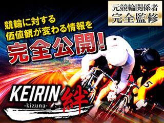 KEIRIN-絆-の画像