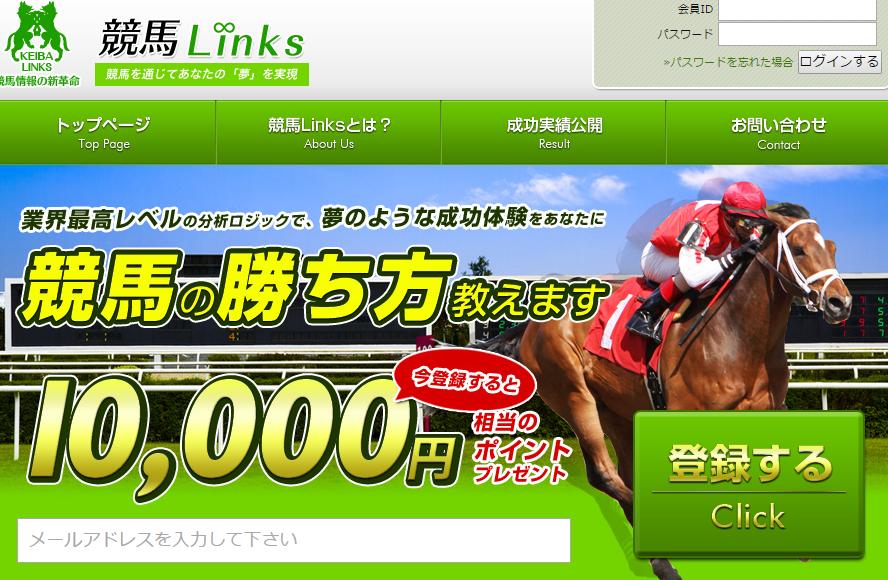 競馬Linx(競馬リンクス)の画像