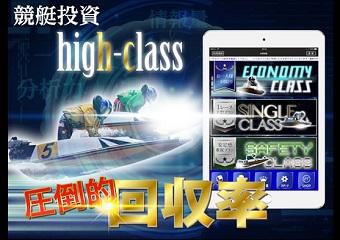 競艇投資ハイクラス(HIGH CLASS)の画像