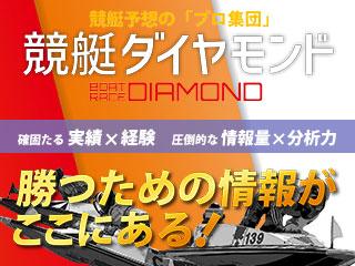 競艇ダイヤモンド(DIAMOND)の画像