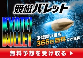 競艇バレット(BULLET)の画像