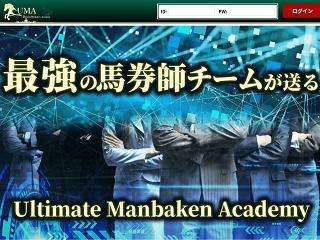 万馬券UMA(Ultimate Manbaken Academy)の画像