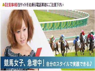 競馬オンラインの画像