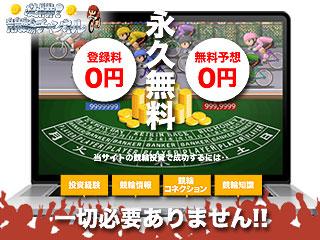 必勝!競輪チャンネルの画像