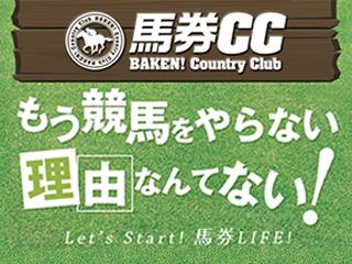 馬券CC(カントリークラブ)の画像