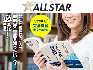 オールスター(ALL STAR)の画像