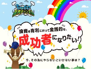 GoGo競馬チャンネル(ゴーゴー競馬チャンネル)の画像