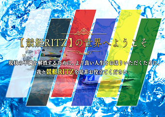 競艇RITZ(競艇リッツ)の画像
