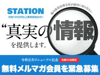 STATION(ステーション)の画像
