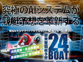 24boat(24ボート)