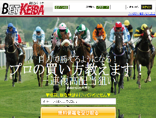 BET KEIBA(ベットケイバ)の画像