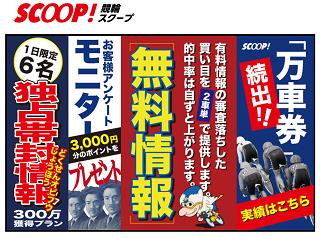 競輪スクープ(SCOOP)の画像