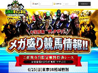 UMAチャンネル(ウマチャンネル)
