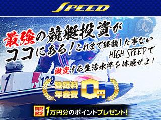 SPEED(スピード)の画像