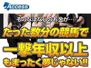 アクセス(ACCESS)の画像