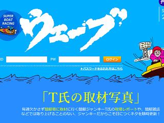 競艇ウェーブ(WAVE)の画像