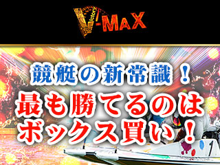 V-MAX(ブイマックス)の画像