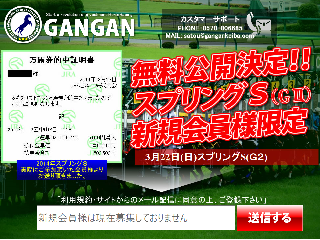 GANGANの画像