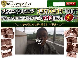 清水美波のtrainer's project(清水美波のトレイナーズプロジェクト)の画像