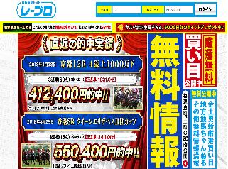 競馬予想サイト レープロの画像