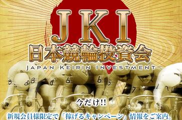 J.K.I (日本競輪投資会) の画像