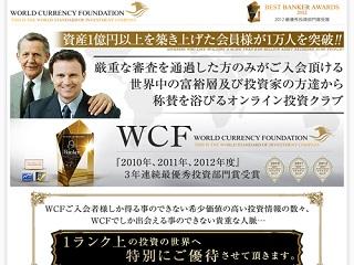 WCFの画像