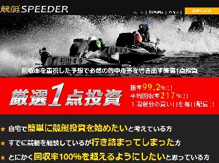 競艇SPEEDERの画像