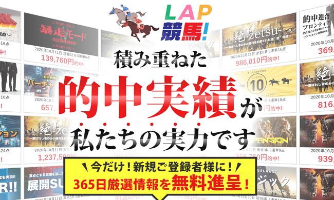 LAP競馬!(ラップ競馬)の画像