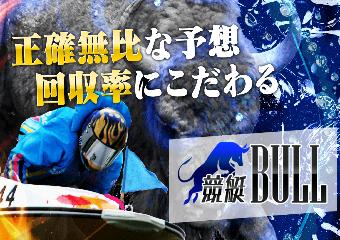 競艇BULL(ブル)の画像