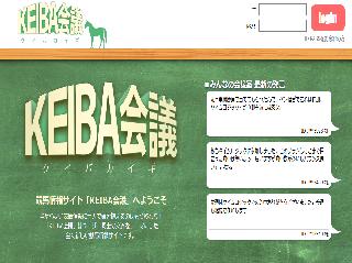 KEIBA会議(ケイバ会議)の画像