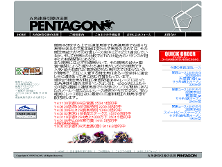 PENTAGONの画像