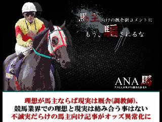 ANA馬の画像