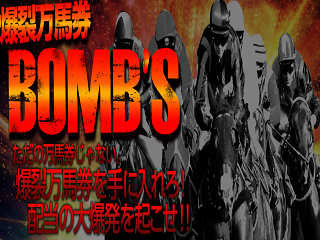 爆裂万馬券 BOMB`Sの画像