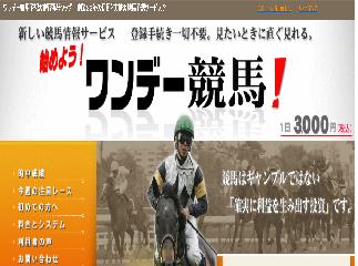 競馬予想の東野優駿クラブの画像