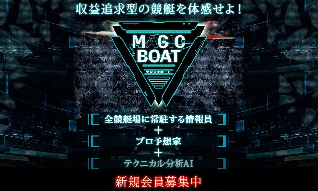 MAGICBOAT(マジックボート)の画像