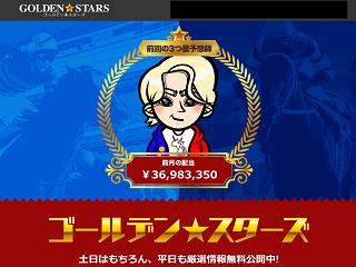 ゴールデンスターズ(GOLDEN STARS)の画像