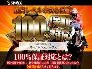 switch(スィッチ)の画像