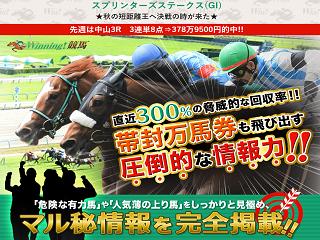 Winning!競馬の画像