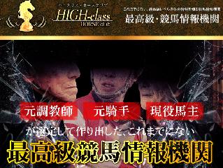 ハイクラス・ホースクラブの画像